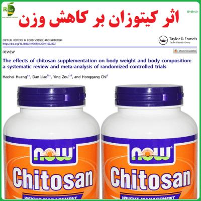 کیتوزان یا چیتوزان در کاهش وزن
