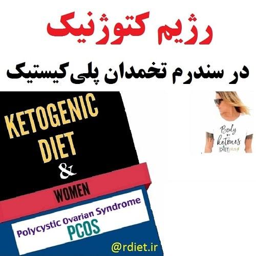 رژیم غذایی کتوژنیک در سندرم تخمدان پلی کیستیک یا PCOS