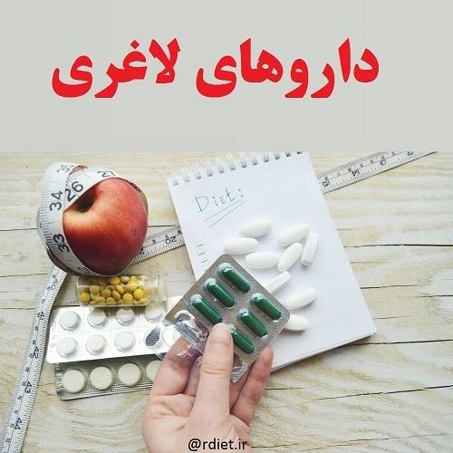 بهترین داروی لاغری