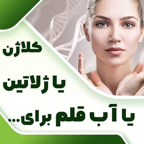 اثر مکمل کلاژن بر پوست