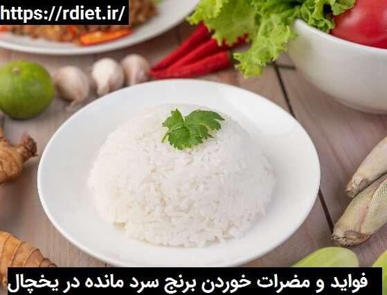 فواید و مضرات برنج سفید و قهوه ای